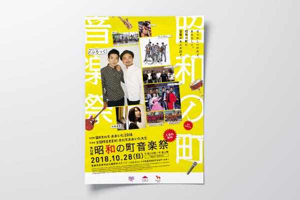 昭和の町音楽祭ポスター1